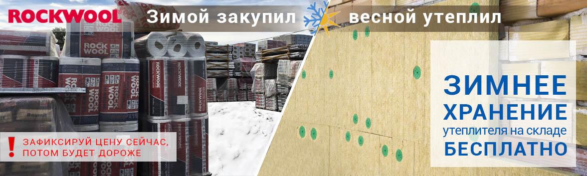 акция - бесплатное хранение на складе утеплителя ROCKWOOL