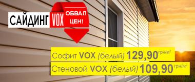 Cтройматериалы - сайдинг Vox