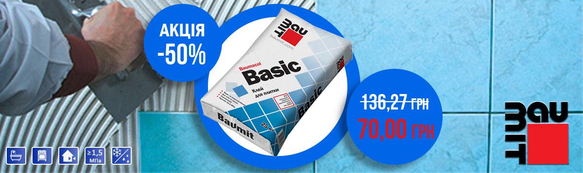 Акція вигідна ціна на Baumit Basic