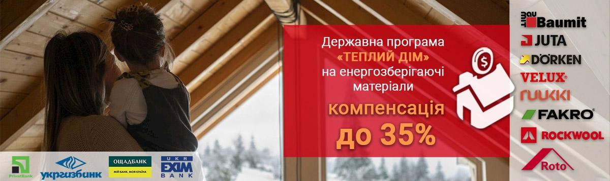 Теплий дім енергозбереження