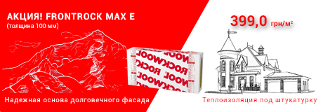 Утеплитель Фронтрок Макс Е акция распродажа