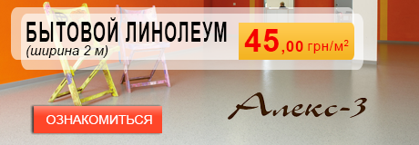 Бытовой линолеум ALEX-3 акция распродажа