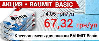 Клей для плитки Baumit Basic акция распродажа