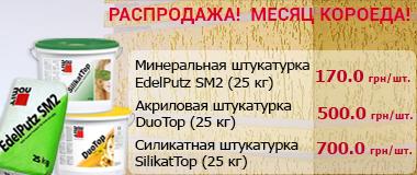 Cтройматериалы - базальтовый утеплитель Фронтрок Макс - акция