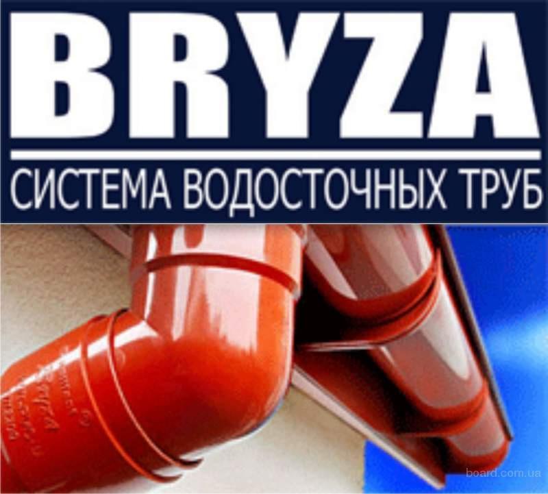 Мы стали официальными дилерами компании BRYZA!