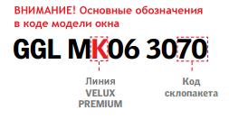 Расшифровка маркировки окон Велюкс Премиум