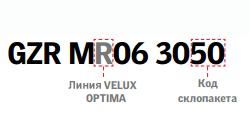 Расшифровка маркировки окон Велюкс Оптима