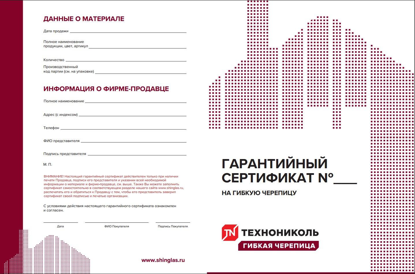 гарантийный сертификат SHINGLAS