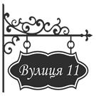 Табличка на дом название улицы