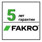 Гарантия Fakro 5 лет