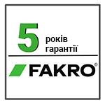 Гарантія Fakro 5 років