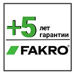 Гарантия Fakro +5 лет