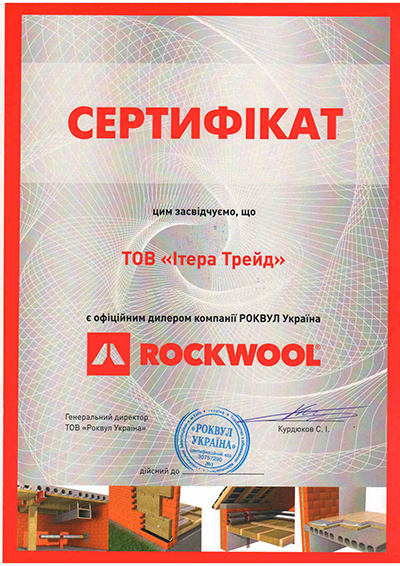 "Сертификат дилера ООО ""Роквул Украина"""