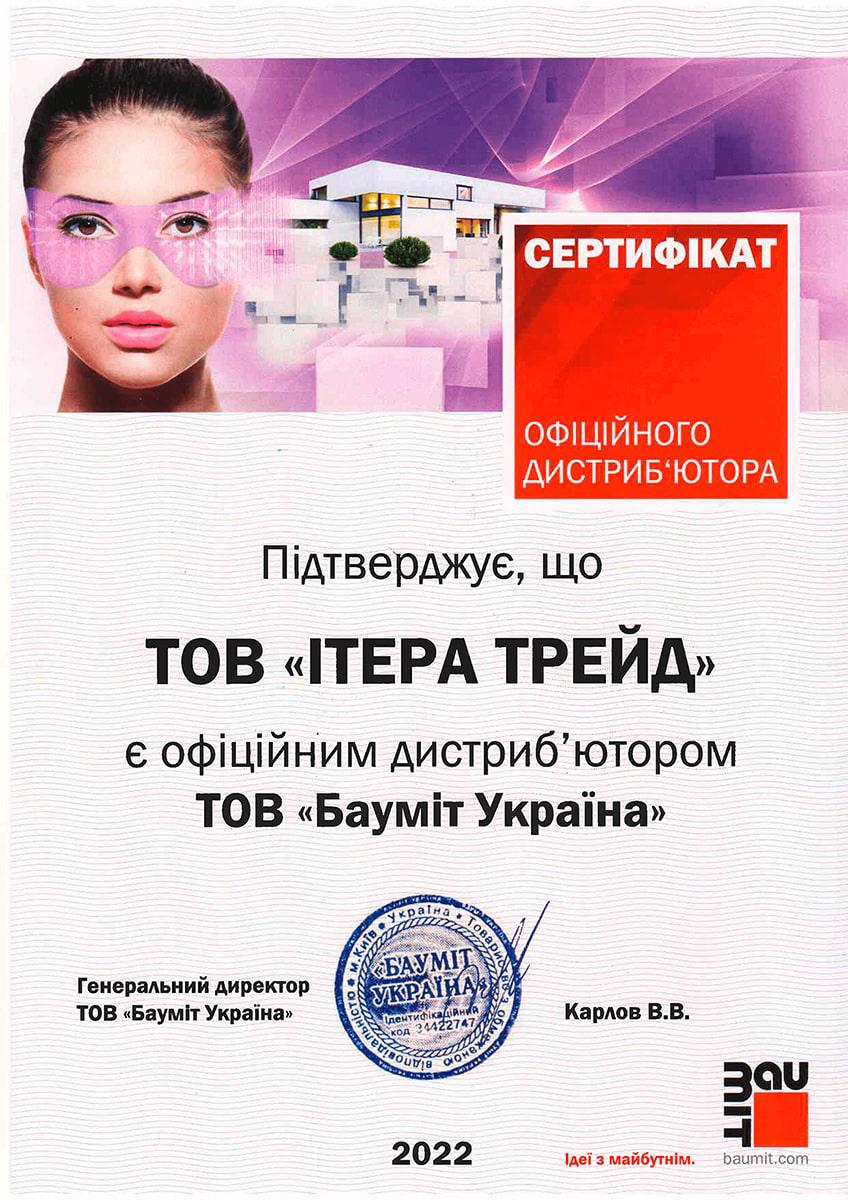 "Сертификат ООО ""Баумит Украина"""