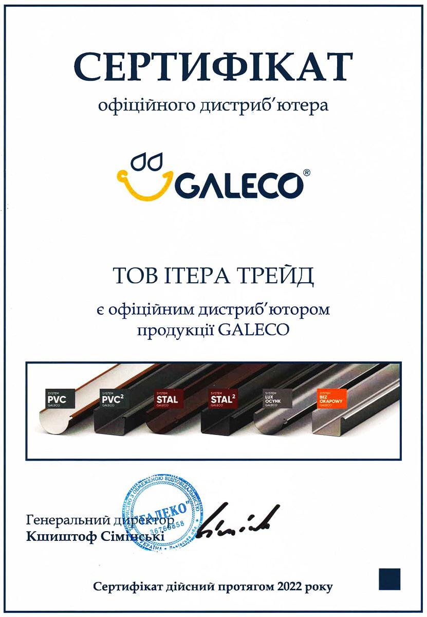 """Сертификат ООО """"Галеко"""""""