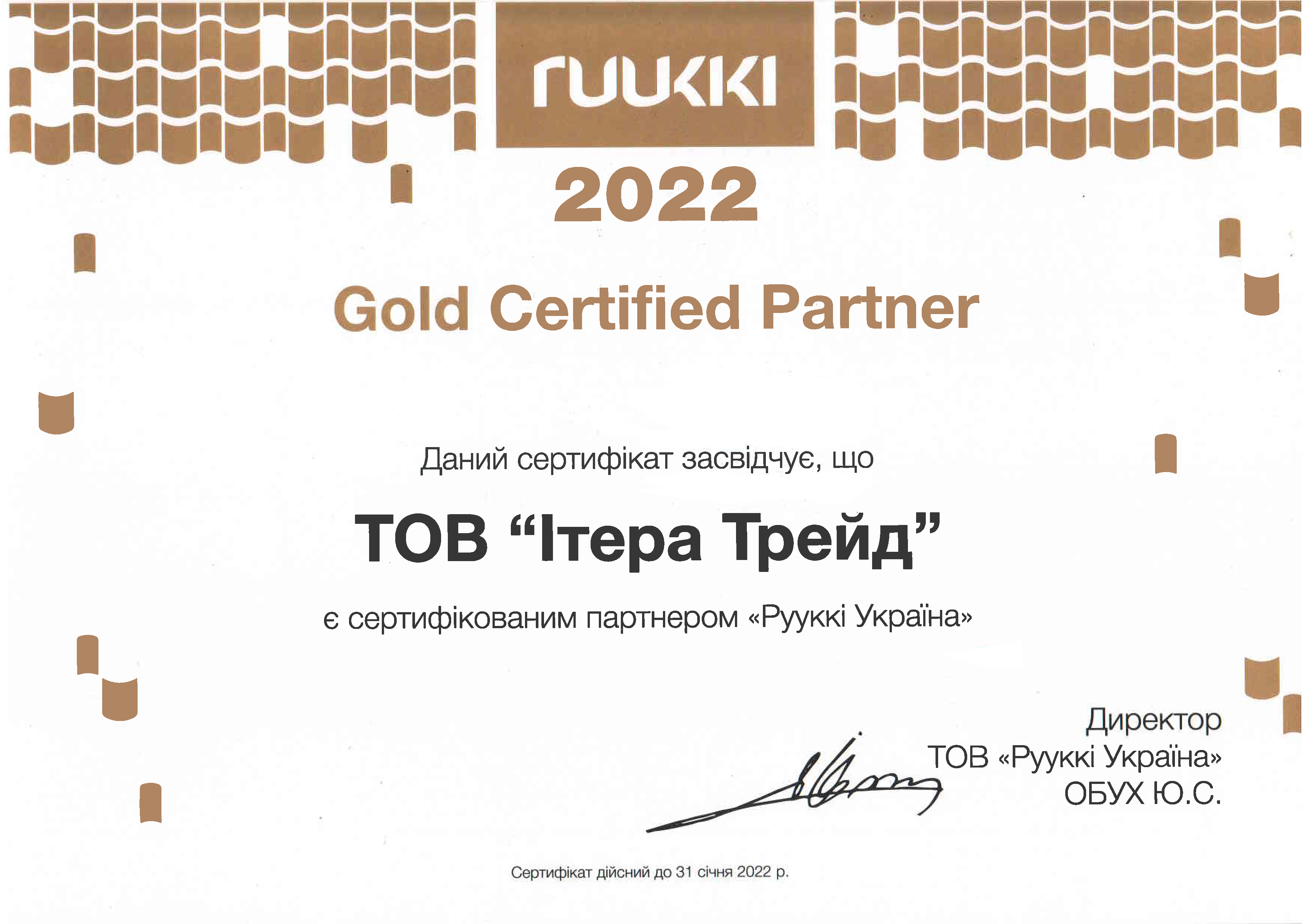 Сертификат Руукки Итера Трейд