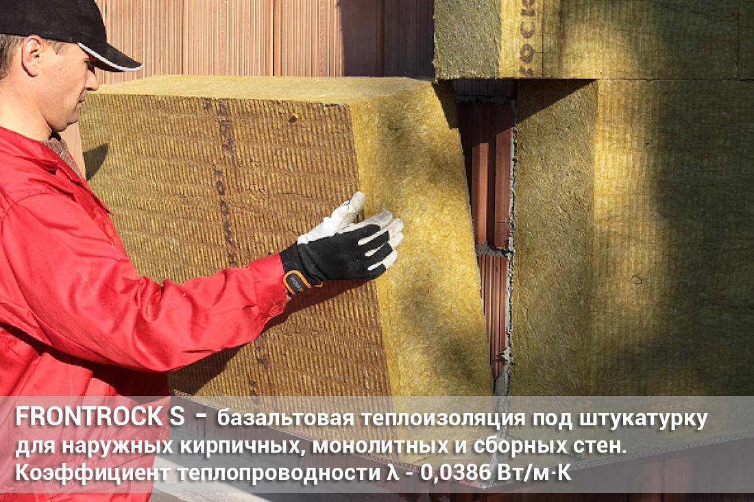 Утепление фасада минеральной ватой FRONTROCK S