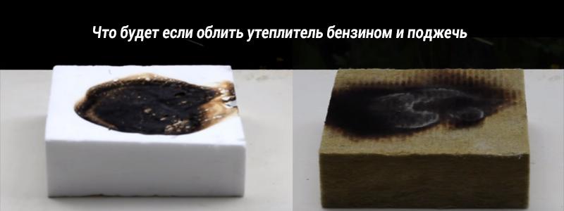 Горючесть пенопласта и минваты