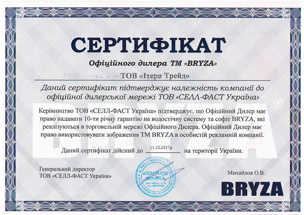 сертификат дилерства - бриза - итера трейд