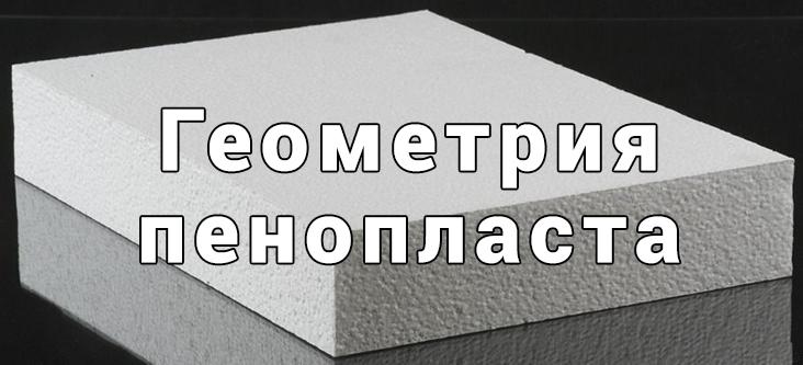 геометрия пенопласта