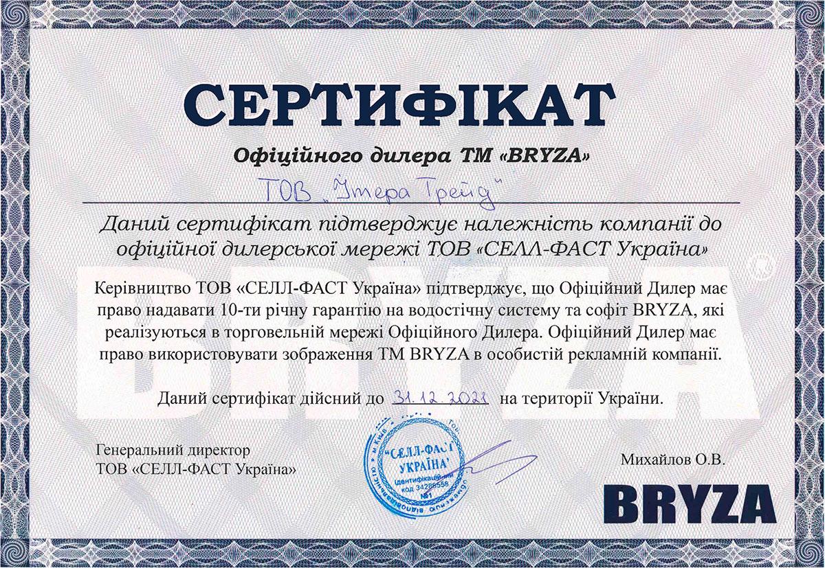 """Сертификат дилера ТМ """"Бриза"""""""