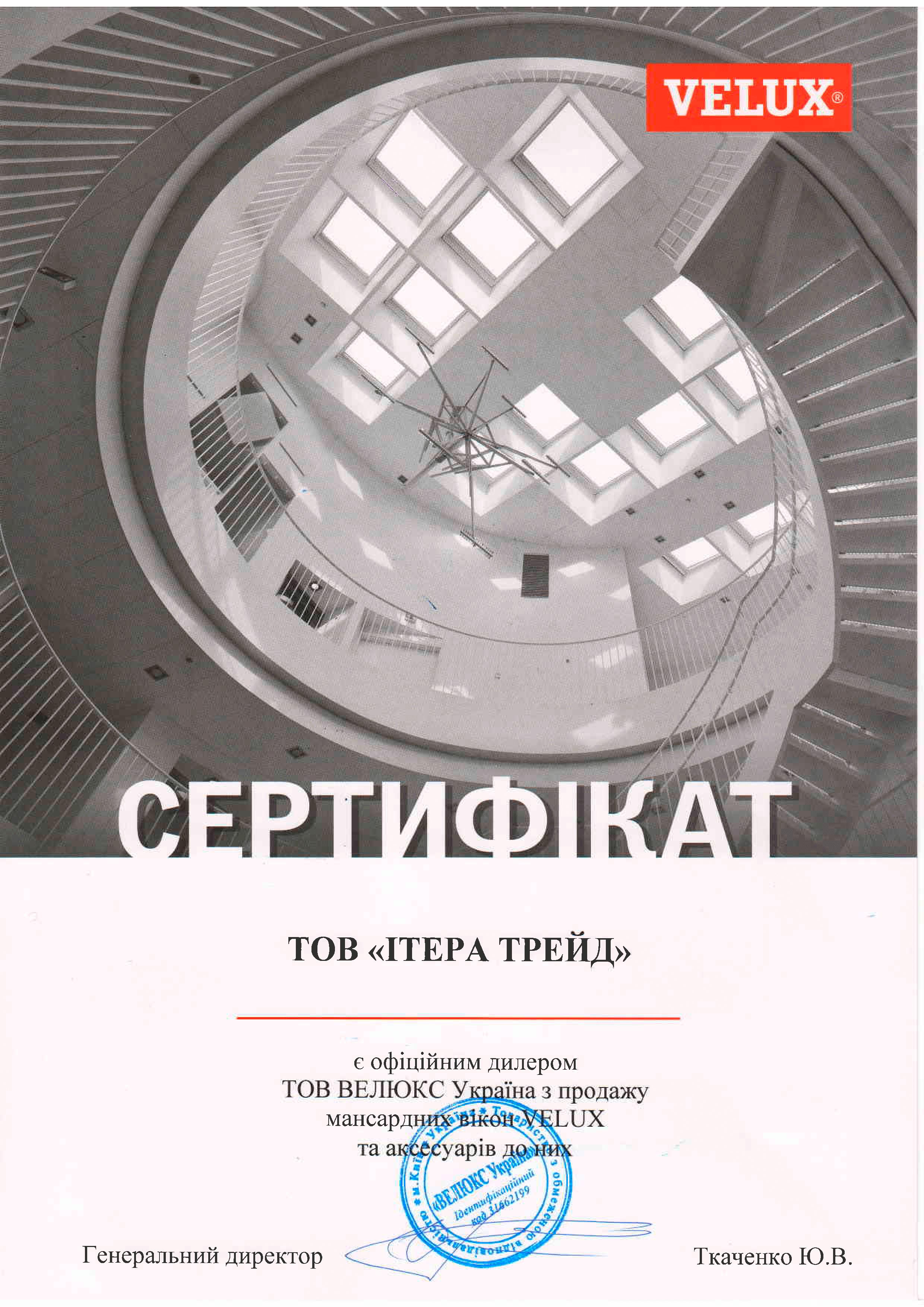 """Сертификат ООО """"Велюкс Украина"""""""