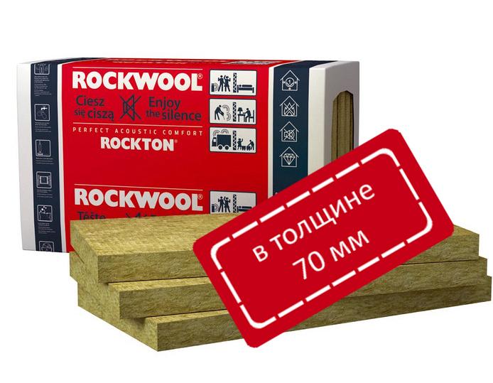 Теплоизоляция Rockton 70 мм