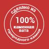 Каменная вата Теплоизоляция WENTIROCK MAX F РОКВУЛ
