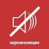 Звукоизоляция Теплоизоляция ROCKMIN РОКВУЛ