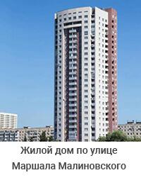 Жилой дом по улице Маршала Малиновского