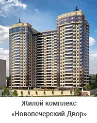 Жилой комплекс Новопечерский Двор