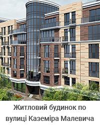 Житловий будинок по вулиці Каземіра Малевича