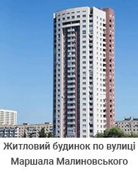 Житловий будинок по вулиці Маршала Малиновського