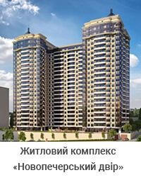 Житловий комплекс Новопечерський Двір
