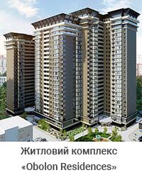 Житловий комплекс Obolon Residences